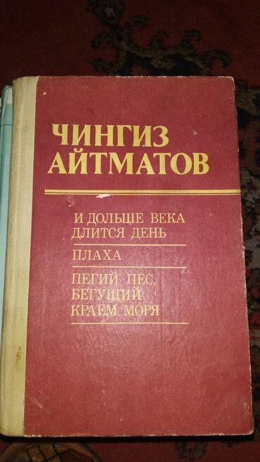 Спорт и хобби - Новопавловка: Книга Чингиза Айтматова
