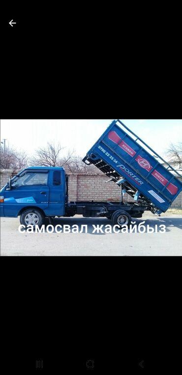 Покупка грузового автомобиля - Кыргызстан: Кузов | Изготовление систем автомобиля