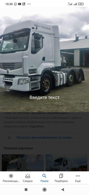 Транспорт - Нарын: Куплю рено премиум 2011-2014 с линивцом идеальном состоянии или