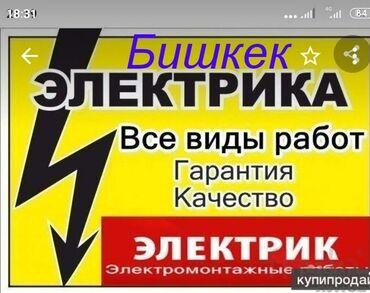 ЭлектрикУслуги электрика.Электромонтаж, замена автоматов, установка
