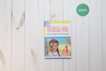 Спорт и хобби - Украина: Книга Бібліотека вчителя. Українська мова. Конспекти уроків. 4 клас