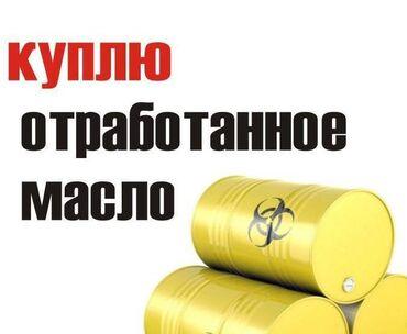 Покупаем отработанное масло. Пишите на вацап или звоните по указанном