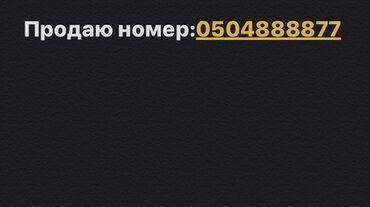 купить гос номер бишкек в Кыргызстан: Продаю номер