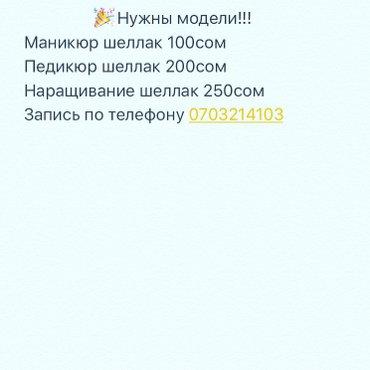 Обучающий центр!!! Нужны модели в Бишкек