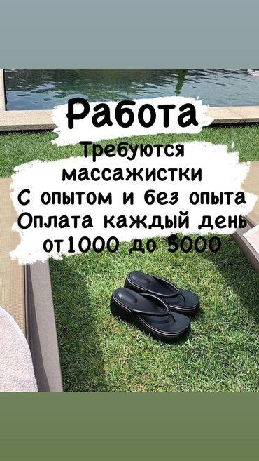 vip бишкек девушки in Кыргызстан | SIM-КАРТЫ: Массажист. Без опыта. Фиксированная оплата
