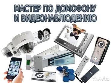 Системы видеонаблюдения, Домофоны | Офисы, Квартиры, Дома | Установка, Настройка, Подключение