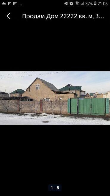 продам часть дома в Кыргызстан: Продам Дом 123456 кв. м, 5 комнат