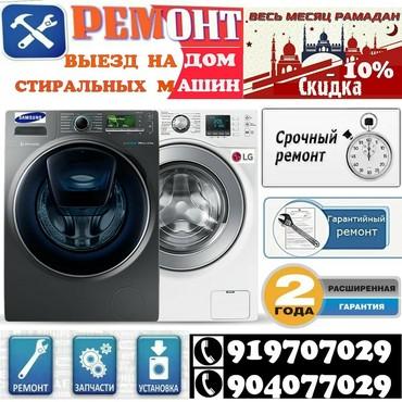 Другая техника для кухни в Душанбе: Ремонт и обслуживание стиральных машин автомат в Душанбе выезд на дом