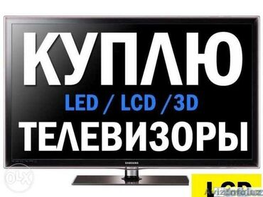 Скупка телевизоры только плазменные в рабочем состоянии. Ящики пузатые