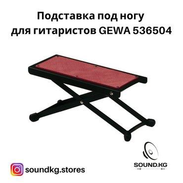 Подставка под ногу для гитаристов GEWA 536504 - В