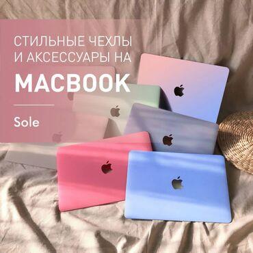 Матовые чехлы и другие аксессуары для вашего MacBook!Накладки на