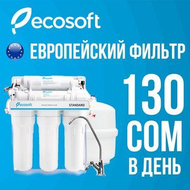 Экософт кыргызстан предлагает выгодные и удобные условия покупки в ра