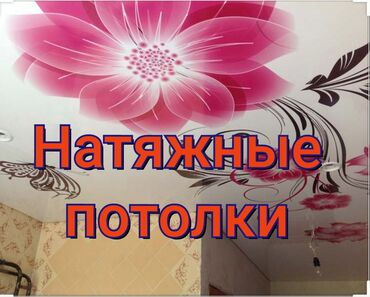 Видеокамера 3d - Кыргызстан: Натяжные потолки | Глянцевые, Матовые, 3D потолки | Бесплатная консультация, Бесплатный замер