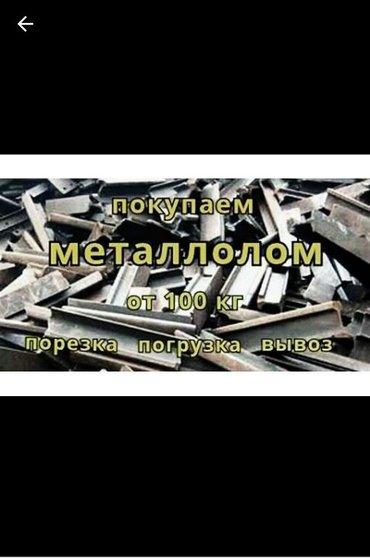 Куплю черный металл  самовывоз в Бишкек