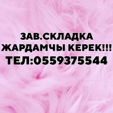 Медицина, фармацевтика - Бишкек: ЖАРДАМЧЫ КЕРЕК!!! ГРАФИК 10:00-18:00 ОПЛАТА: 20,000