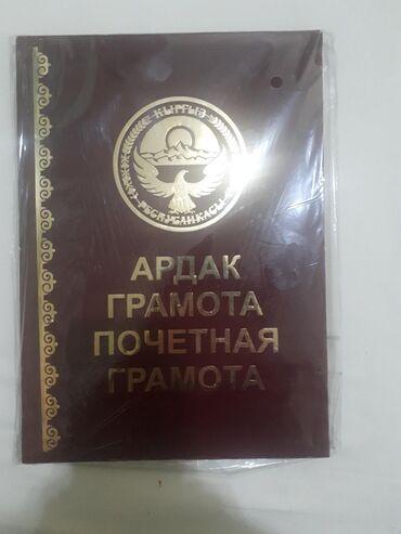 Канцтовары - Кыргызстан: Новый