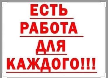 Журок органы - Кыргызстан: Нужен Оператор в оптовую организацию. Желательно молодежь, но
