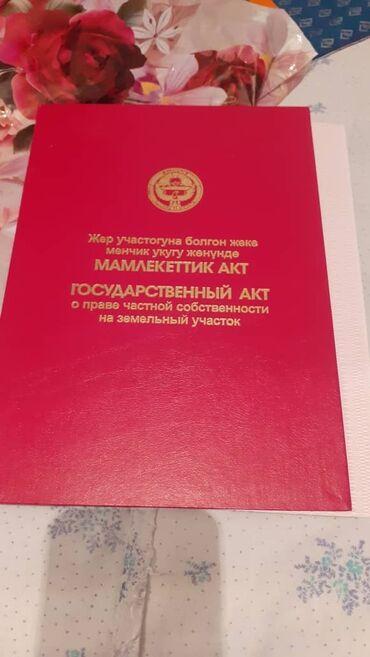 Продам - Бишкек: Продам 2 соток Строительство от собственника