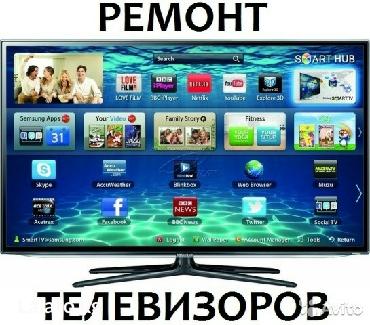 Качественый ремонт телевизоров, dvd, в Бишкек