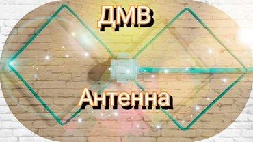 tv konka в Кыргызстан: Антенна телевизионная для приема цифрового телевидения DVB-T2 Санарип