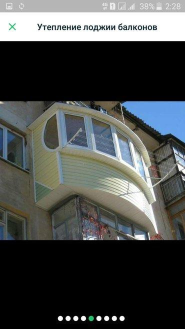 Утепление расширение лоджии балконов домов квартир контейнеров и