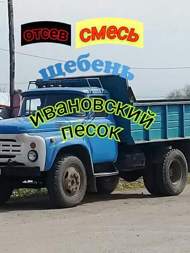 Грузовые перевозки - Кант: Ивановский песок для кладки и штукатурки отсев мытый серый чистый