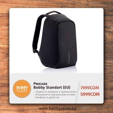 Рюкзак Bobby 100% Оригинал (EU) в Бишкеке!       в Бишкек