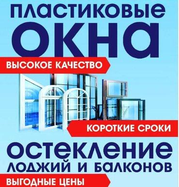 Окна китай не дорого!) есть турция и россия в Лебединовка