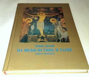 """Prodajem knjigu """"na međi istine i tajne"""",izbor poezije jovana - Batajnica"""