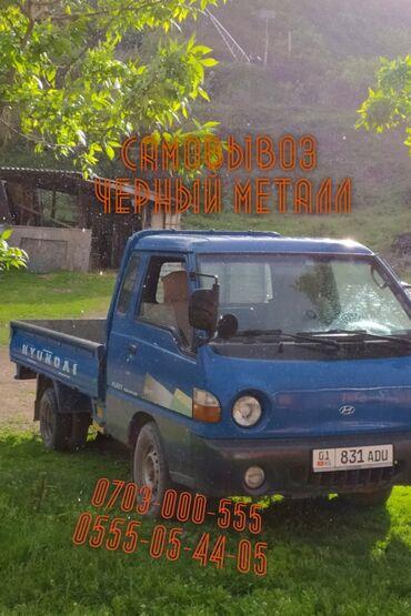 купить шины на самосвал в Кыргызстан: Куплю черный металл  Куплю чёрный металл Сам заберу вессы Само