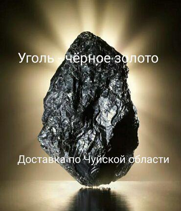 Отборный уголь по доступной цене.С доставкой.Услуги по перекидке угля