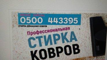 Стирка чистка ковров на турецком оборудование м2-60сом в Бишкек
