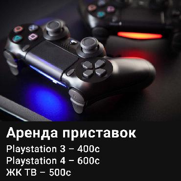 Видеоигры и приставки в Кыргызстан: Прокат сони sony playstation 4. прокат сони плейстешен. хорошие