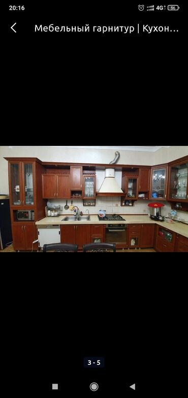 электрический термос в Кыргызстан: Мебельный гарнитур | Кухонный