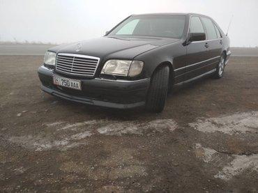 Mercedes 140 s500 машина в идеальном состоянии... прошу 7000 или меняю в Бишкек