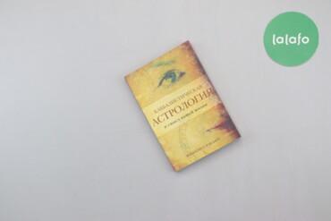 """Книги, журналы, CD, DVD - Киев: Книга """"Каббалистическая астрология и смысл нашей жизни"""", Каббалист Рав"""