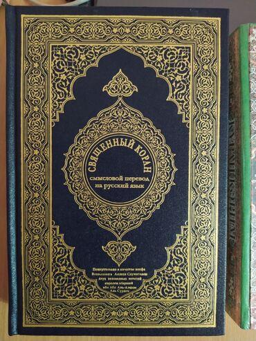 Даром !!!Отдам книгу коран даром. На казахском языке и на русском