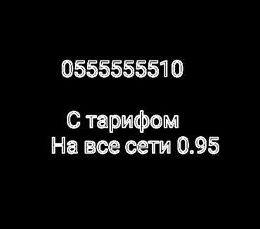Мегаком.. только звонить..!! в Бишкек