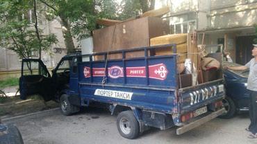 Портер такси Бишкек 500 сом/час по в Бишкек