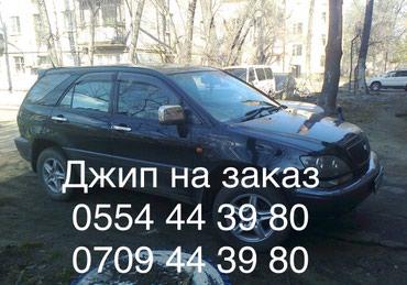 Лексус джип машина на заказ в горы, на в Бишкек