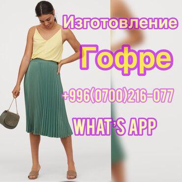 Изготовление Гофре  +996(0700)- 216 - 077 gofre_312  Принимаем заказы