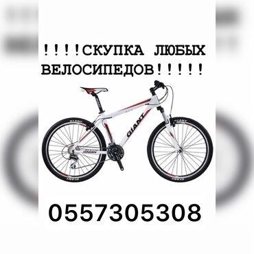 Скупка велосипед  Скупка дорого  24/7