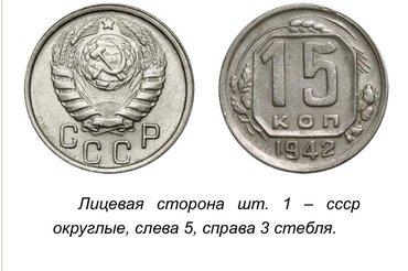 Куплю монеты СССР и старые !можно и в Бишкек