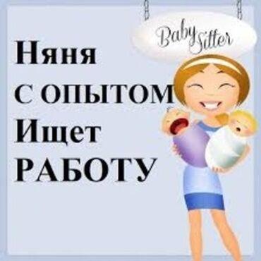 девушки на ночь бишкек in Кыргызстан | ПОСУТОЧНАЯ АРЕНДА КВАРТИР: Няни, сиделки