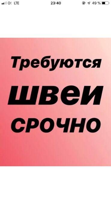работа на заводе в бишкеке в Кыргызстан: Швея Прямострочка. С опытом. Пишпек