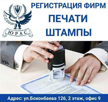 изготовление баннеров бишкек in Кыргызстан | РАЗМЕЩЕНИЕ РЕКЛАМЫ: Юридические услуги | Консультация