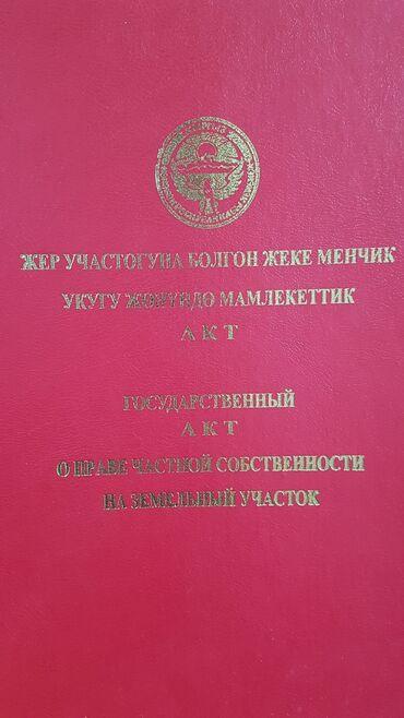 daewoo korando в Кыргызстан: Продам 4 соток Для сельского хозяйства от собственника