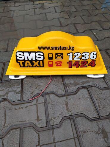 Новый чашка для такси