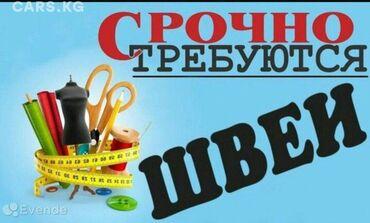 французский квартал бишкек in Кыргызстан | ПРОДАЖА КВАРТИР: ШВЕЯ ШВЕЯ ШВЕЯ Требуются Швеи на производство мужской деловой одежды и