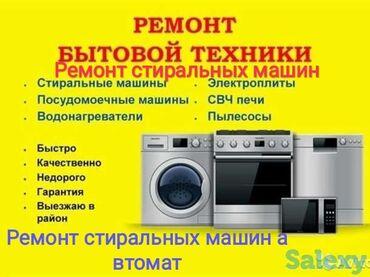 Ремонт бытовой техникиРемонт стиральных машин в БишкекеРемонт
